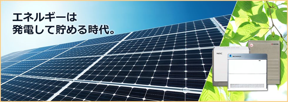 エネルギーは発電して貯める時代。
